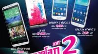 ใกล้เข้ามาแล้วกับงาน Thailand Mmobile Expo 2014 โดยจะจัดขึ้นในระหว่างวันที่ 2-5 ตุลาคมนี้ ซึ่งในครั้งนี้เรามีโปรแรงๆ สำหรับผู้ที่สนใจสมาร์ทโฟน LG G3 มาฝากกัน!!
