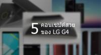 LG G4 สมาร์ทโฟนตัวท็อปรุ่นล่าสุดจากค่ายนี้ในช่วงระยะเวลาหลายเดือนที่ผ่านมามีภาพคอนเซปต์ออกมากันมากมายหลากหลายรูปแบบ ในวันนี้เราคัดภาพ 5 คอนเซปต์สุดสวยในอดีตมาให้ได้ชมกันจะสวยแค่ไหนลองไปชม