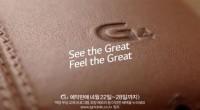 แอลจีประเทศเกาหลีปล่อยทีเซอร์ออกมาโปรโมทเพิ่มอีกแล้วกับสมาร์ทโฟนรุ่นใหม่ล่าสุด LG G4 โดยล่าสุดนี้เป็นวีดีโออวดโฉมถึงฝาด้านหลังตัวเครื่องที่มีวัสดุเป็นหนังแท้แน่นอน
