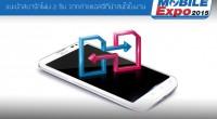 หากใครกำลังมองหาสมาร์ทโฟน 2 ซิม อยู่เราได้คัดสรรรุ่นน่าสนใจมาให้ได้ชมกันแล้ว พร้อมทั้งในวันที่ 7-10 พฤษภาคมนี้จะมีงาน Thailand Mobile Expo 2015 ที่มีโปรชัดหนักด้วย