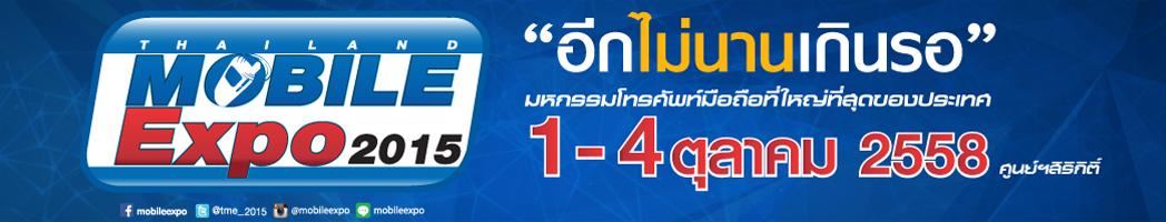 Banner-TME2015-1048X200