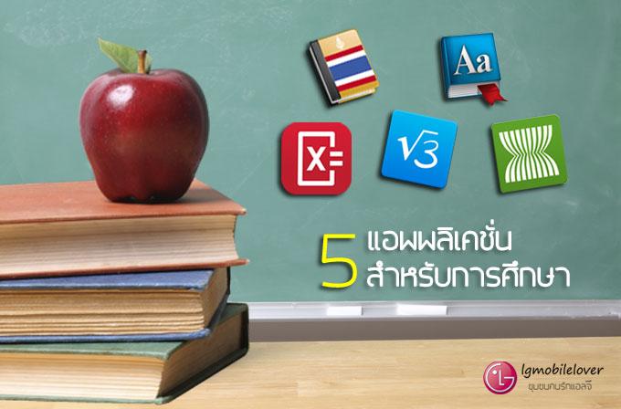 Education-00