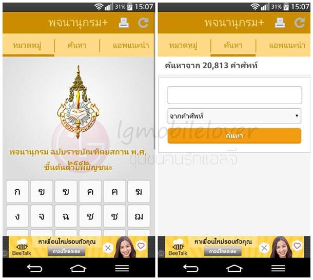 thai-dictionary-0-1