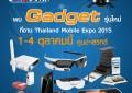 11-gadget-mobileexpo